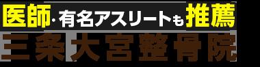 京都市中京区で整体なら「三条大宮整骨院」 ロゴ