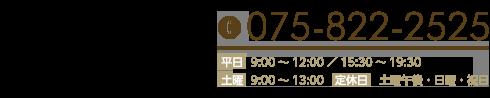 京都市中京区で整体なら「三条大宮整骨院」 お問い合わせ